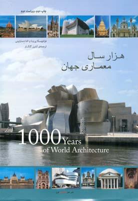 هزار سال معماري جهان پرينا (گلكار) هنر معماري قرن