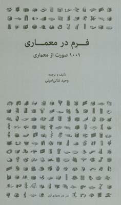 فرم در معماري 1001 صورت از معماري (شالي اميني) هنر معماري قرن
