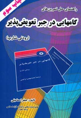 راهنماي حل تمرين هاي گامهايي در جبر تعويض پذير شارپ (اسماعيلي) غزل