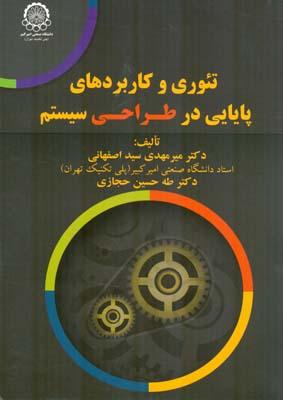 تئوري و كاربردهاي پايايي در طراحي سيستم (سيد اصفهاني) اميركبير
