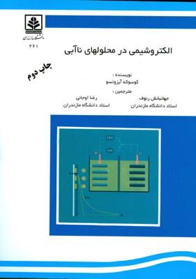 الكتروشيمي در محلولهاي ناآبي آيزوتسو (رئوف) دانشگاه مازندران
