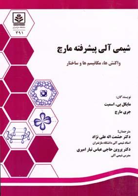 شيمي آلي پيشرفته مارچ (علي نژاد) دانشگاه مازندران