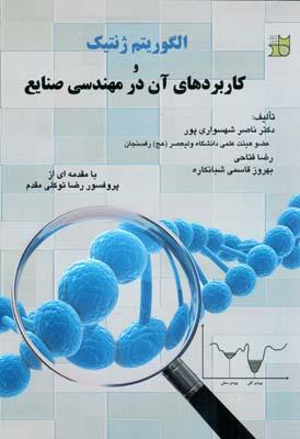 الگوريتم ژنتيك و كاربرد هاي آن در مهندسي صنايع (شهسواري پور) وليعصر (عج) رفسنجان