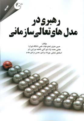 رهبري در مدل هاي تعالي سازماني (صفري) مهربان نشر
