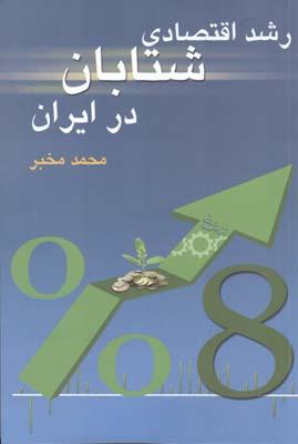 رشد اقتصادي شتابان در ايران (مخبر) چالش