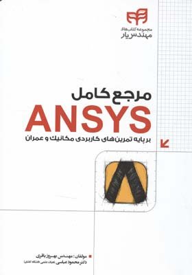 مرجع كامل ansys (باقري) كيان رايانه