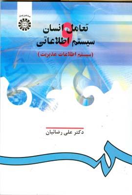 تعامل انسان و سيستم اطلاعاتي (رضائيان) سمت