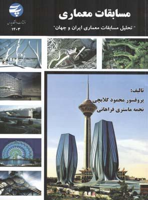 مسابقات معماري (گلابچي) دانشگاه تهران