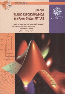 شبيه سازي مدارهاي الكترونيك قدرت با sim power system matlab (بيرجندي) رجائي
