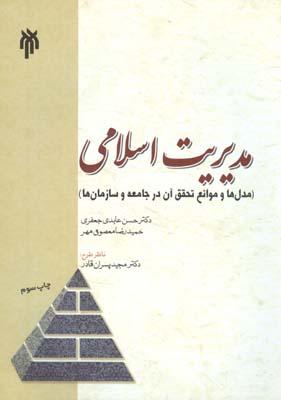 مدیریت اسلامی (عابدی جعفری) پژوهشگاه حوزه و دانشگاه