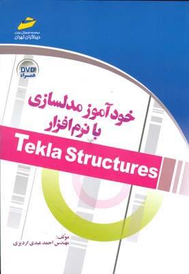خودآموز مدلسازي با نرم افزار tekla structures (عبدي ارديزي) ديباگران