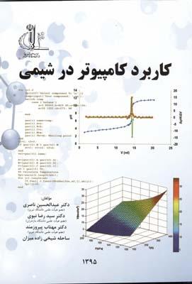 كاربرد كامپيوتر در شيمي (ناصري) دانشگاه تبريز