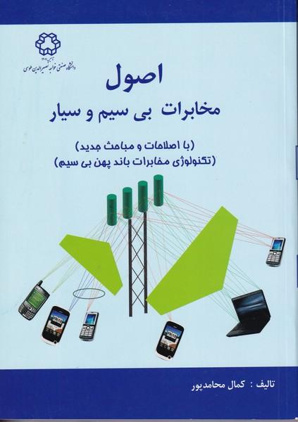 اصول مخابرات بي سيم و سيار (محامدپور) خواجه نصير