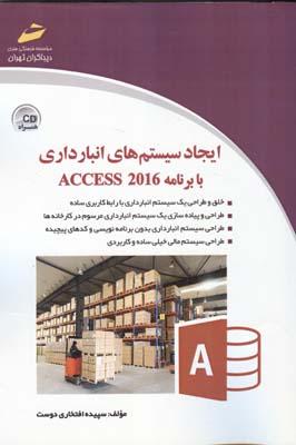 ايجاد سيستم هاي انبارداري با برنامه access 2016 (افتخاري دوست) ديباگران