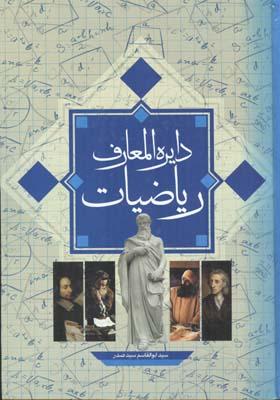 دايره المعارف رياضيات (سيدصدر) سيماي دانش