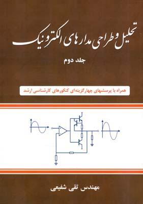 تحلیل و طراحی مدارهای الکترونیک جلد 2 (شفیعی) شیخ بهایی