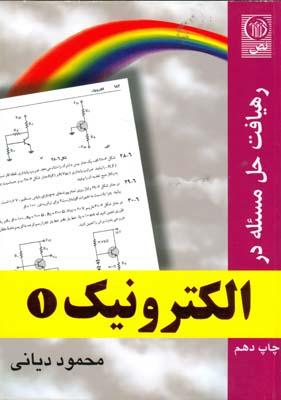 رهيافت حل مسئله در الكترونيك 1 (دياني) نص