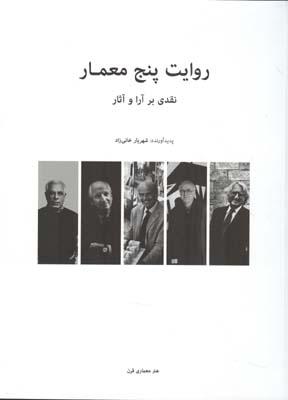 روايت پنج معمار (خاني زاد) هنر معماري قرن