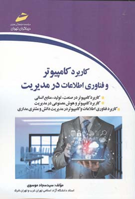 كاربرد كامپيوتر و فناوري اطلاعات در مديريت (موسوي) ديباگران