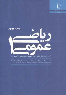 رياضي عمومي 1 (عرفانيان) فردوسي مشهد