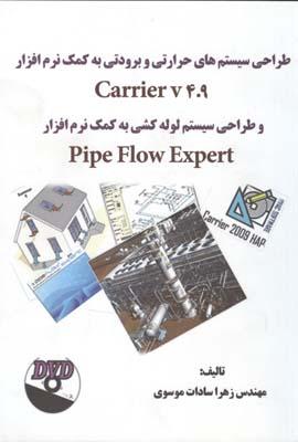 طراحي سيستم هاي حرارتي و برودتي به كمك نرم افزار carrier v 4.9 (موسوي) شفاف