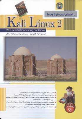 راهنماي تست نفوذ وب با kali linux 2 ناجرا (تاجبخش) پندار پارس