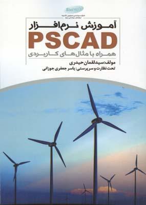 آموزش نرم افزار pscad همراه با مثال هاي كاربردي (حيدري) خليج فارس