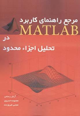 مرجع راهنماي كاربرد matlab در تحليل اجزاء محدود (رستمي) سيماي دانش