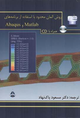 روش المان محدود با استفاده از برنامه هاي matlab و abaqus (پاك نهاد) آزاد پيما