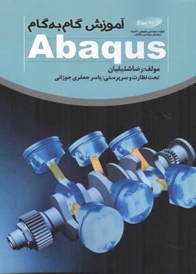آموزش گام به گام abaqus (شليليان) خليج فارس
