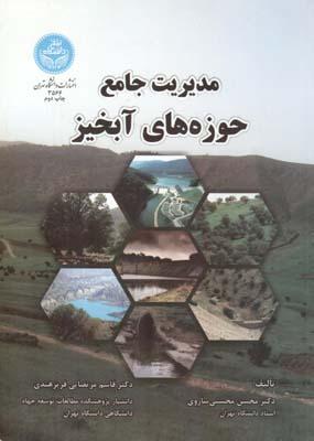 مديريت جامع حوزه هاي آبخيز (محسني ساروي) دانشگاه تهران