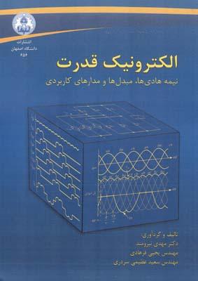 الكترونيك قدرت (نيرومند) دانشگاه اصفهان