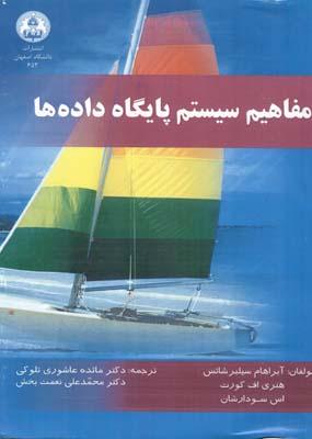 مفاهيم سيستم پايگاه داده ها سيلبرشاتس (عاشوري تلوكي) دانشگاه اصفهان