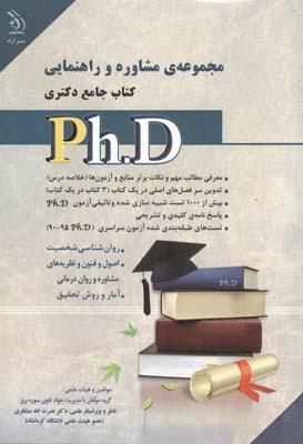 مجموعه مشاوره و راهنمايي كتاب جامع دكتري (تقوي سوره برق) آراه