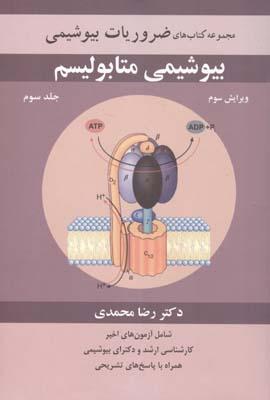 مجموعه كتاب هاي ضروريات بيوشيمي جلد 3 (محمدي) آييژ
