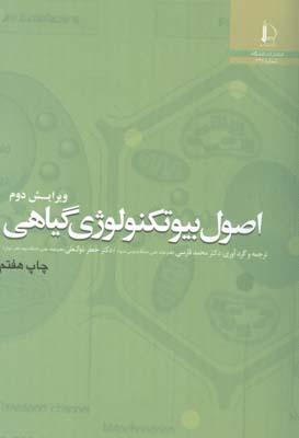 اصول بيوتكنولوژي گياهي (فارسي) فردوسي مشهد