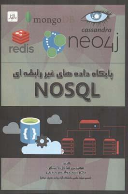 پايگاه داده هاي غير رابطه اي nosql (دانشگر) ناقوس