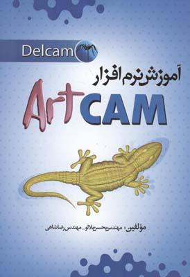آموزش نرم افزار artcam (ملالو) الياس