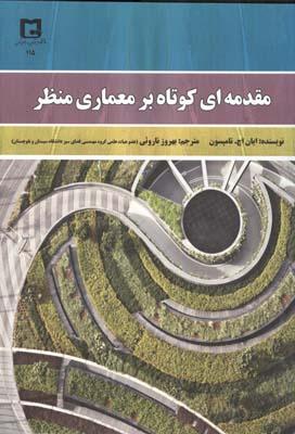 مقدمه اي كوتاه بر معماري منظر تامپسون (ناروئي) دانشگاه سيستان و بلوچستان