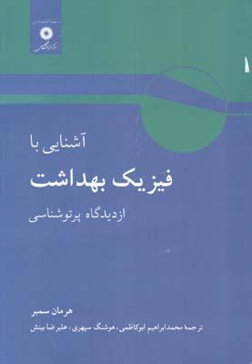 آشنايي با فيزيك بهداشت سمبر (ابوكاظمي) مركز نشر