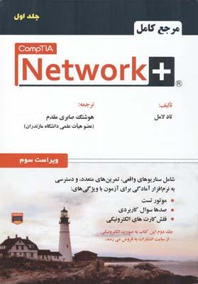 مرجع كامل +network لامل جلد 1 (صابري مقدم) علوم رايانه