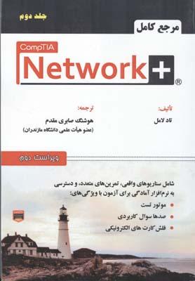 مرجع كامل +network لامل جلد 2 (صابري مقدم) علوم رايانه