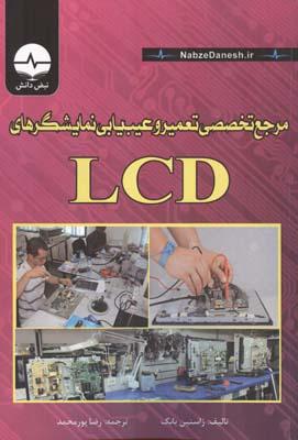مرجع تخصصي تعمير و عيب يابي نمايشگرهاي lcd ژاستين (پورمحمد) نبض دانش