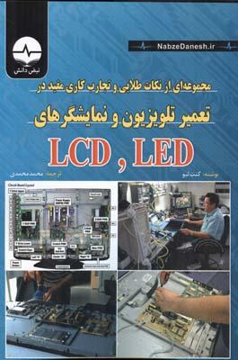 تعمير تلويزيون و نمايشگرهاي led,lcd ليو (محمدي) نبض دانش
