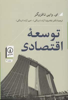 توسعه اقتصادي نافزيگر دوره 2 جلدي (ارمكي) نشر ني