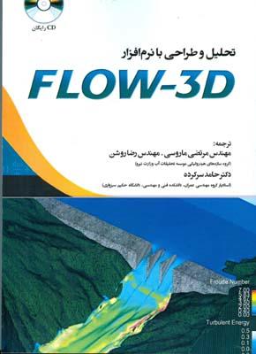 تحليل و طراحي با نرم افزار flow-3d (ماروسي) فدك