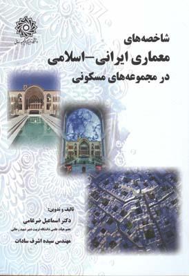 شاخصه هاي معماري-ايراني در مجموعه هاي مسكوني (ضرغامي) شهيد رجائي