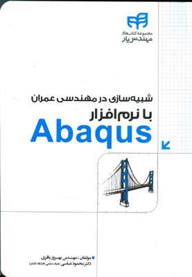 شبيه سازي در مهندسي عمران با نرم افزار abaqus (باقري) كيان رايانه
