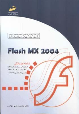 flash mx 2004 شاخه كاردانش (متواضع) ديباگران