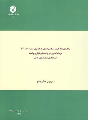 نشريه 194 راهنماي بكارگيري استانداردهاي حسابداري شماره 20 و 23 (سازمان حسابرسي)